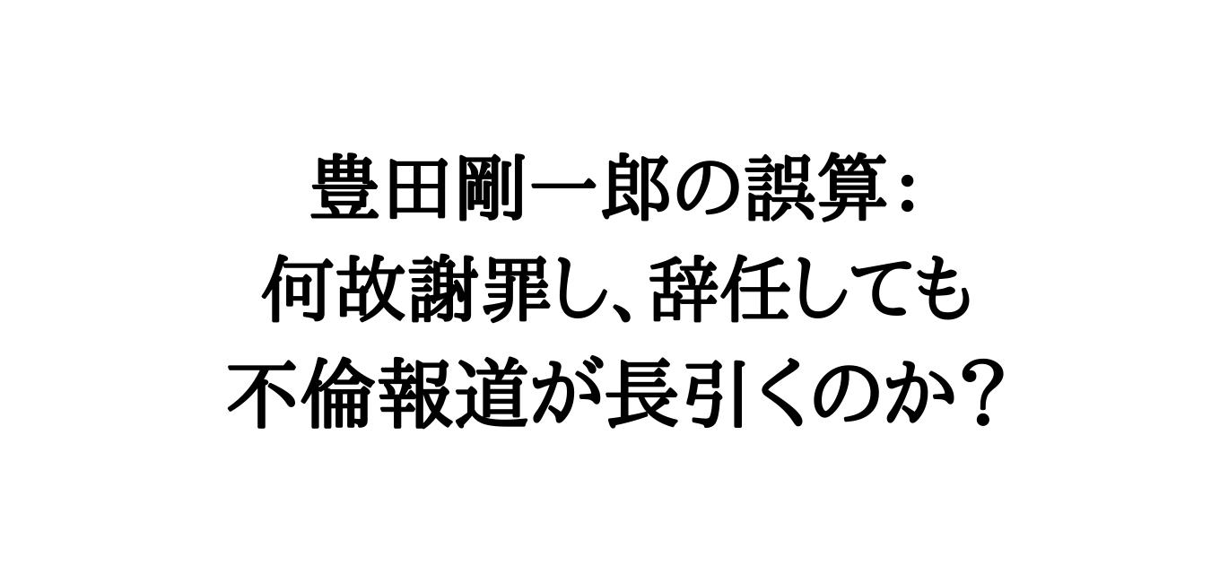 剛一郎 氏 豊田