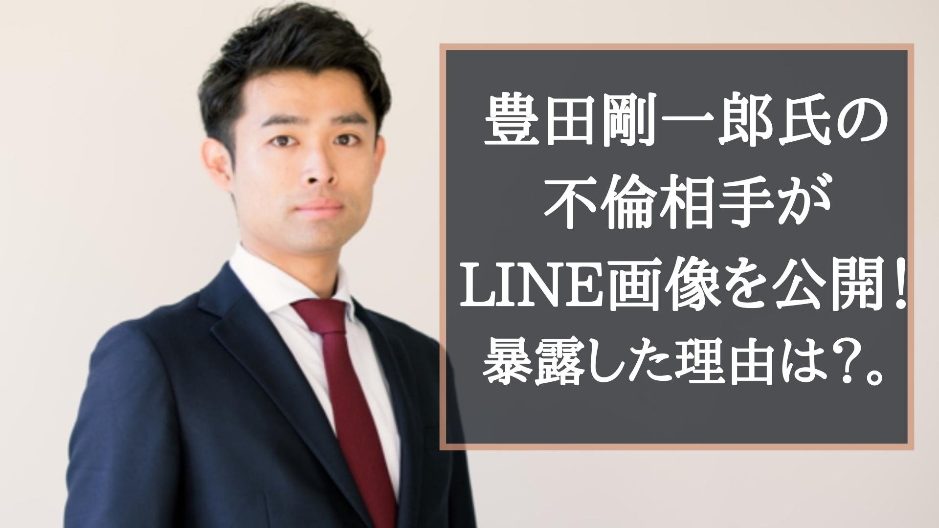 Line 豊田 剛一郎