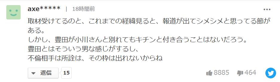 豊田 剛一郎 line