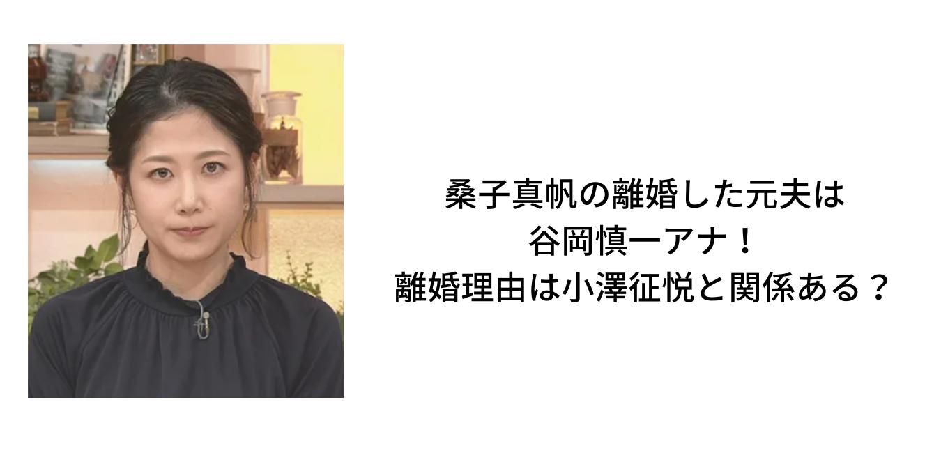 桑子真帆の離婚した元夫は谷岡慎一アナ!離婚理由は小澤征悦と関係ある ...